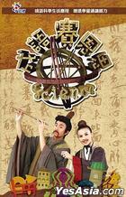 成語賽恩思 (DVD) (台湾版)