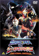 Movie: Ultraman Cosmos VS Ultraman Justice The Final Battle (DVD) (Japan Version)