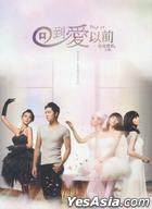 回到愛以前 TVドラマ サウンドトラック (OST)