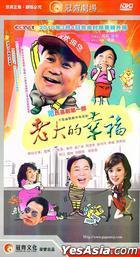 Lao Da De Xing Fu (H-DVD) (End) (China Version)