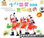 Shao Er Huo Tiang Wu Dao Jing Xuan Wa Wa Le (VCD) (China Version)
