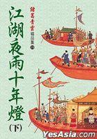 Jiang Hu Ye Yu Shi Nian Deng( Xia) [ Jing Pin Ji ]