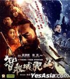 The Taking Of Tiger Mountain (2014) (VCD) (Hong Kong Version)
