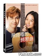 First Love (2019) (DVD) (Taiwan Version)