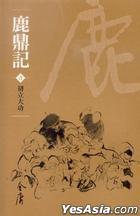 Jin Yong -  Lu Ding Ji ( Xin Xiu Xiu Zhen Ban )(1-10 Ce)