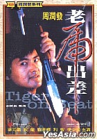 Tiger On the Beat (DVD) (Taiwan Version)