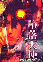 Fallen Angels (DVD) (Taiwan Version)