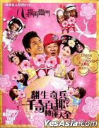 Ba Fu Zai Lin Men (DVD) (Hong Kong Version)