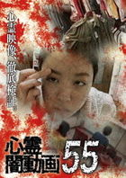 Shinrei Yami Doga Vol.55 (DVD) (Japan Version)