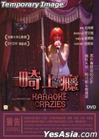 Karaoke Crazies (2016) (Blu-ray) (Hong Kong Version)