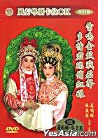 Lei Ming Jin Gu Zhan Qie Sheng Duo Qing Jun Rui Qiao Hong Niang Karaoke (DVD)