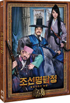 Detective K: Secret of the Living Dead (2DVD) (Normal Edition) (Korea Version)