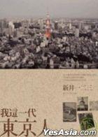 Wo Zhe Yi Dai Dong Jing Ren
