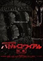 Battle Royale 3D (3D Blu-ray) (Japan Version)