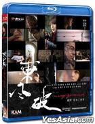 Merry-Go-Round (Blu-ray) (Hong Kong Version)
