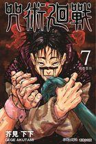 Jujutsu Kaisen (Vol.7)