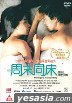 Marriage Is A Crazy Thing (DVD) (Hong Kong Version)