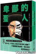 Bei Bi De Sheng Ren  Cao Cao8 : Cao Cao Mu Nian Ji Qie Guo , Cao Pi Cao Zhi Ji Xiang