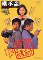 Keisho Sakazuki (DVD) (Japan Version)
