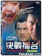 決戰擂台 (2004) (DVD) (台灣版)