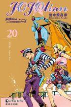 JoJo's Bizarre Adventure Part 8 - JoJolion (Vol.20)