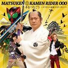 Kamen Rider 2011 Natsu Gekijoban Theme Song : Te Tsunagou - Matsuken x Kamen Rider Samba - (Japan Version)
