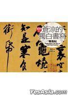 Cang Liang De Du Bai Shu Xie ^ Han Shi Tie V