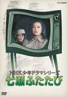 NHK SHOUNEN DRAMA SERIES NANASE FUTATABI (Japan Version)