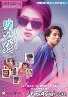壞女孩 (1986) (DVD) (2020再版) (香港版)