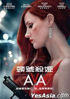 Ava (2020) (DVD) (Hong Kong Version)