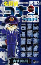 Detective Conan JUSTICE PLUS SDB