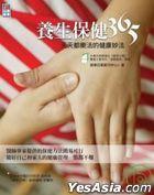 Yang Sheng Bao Jian365