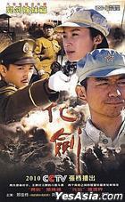 Hua Jian (DVD) (End) (China Version)