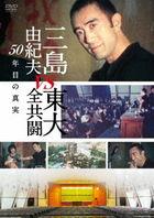 Mishima Yukio vs Todai Zenkyoto 50 Nen Me no Shinjitsu (DVD) (Japan Version)