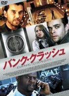 How To Rob Bank (DVD) (Japan Version)