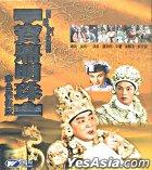 Bo Ding and Pearl (VCD) (Remastered) (Hong Kong Version)