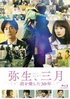彌生、三月-愛你30年 (Blu-ray)(日本版)