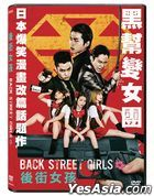 Back Street Girls (2019) (DVD) (Hong Kong Version)