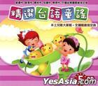 Taiwanese Children Songs Collection (5CD)