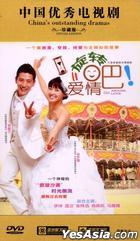 Go Love Around (DVD) (End) (China Version)