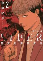 riberu 2 2 ishitsu hanzai sousagakari rain komitsukusu LINE COMICS rain manga LINE manga