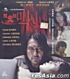 Retribution (VCD) (Hong Kong Version)