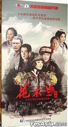 Hua Mu Lan Chuan Qi (H-DVD) (End) (China Version)