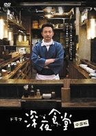 Midnight Diner (2017) (DVD) (Box 2) (Japan version)