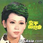 An Ping Hui Xiang Qu (Hai Shan Reissue Version)