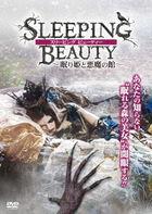 The Curse Of Sleeping Beauty (DVD) (Japan Version)