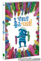 Oddsockeaters (DVD) (Korea Version)