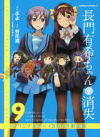 The Disappearance of Nagato Yuki-chan 9 (Limited Edition with Original Anime BD)
