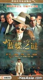 Mystery Of The Blue Butterfly (H-DVD) (End) (China Version)