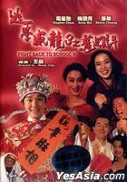 Fight Back To School 3 (1993) (DVD) (Remastered) (Hong Kong Version)